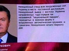 Новое Заявление Виктора Януковича от 21.04.2014