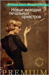 Френсис Фицджеральд - Новые мелодии печальных оркестров