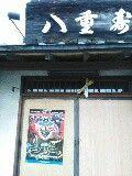 @八重寿司(神奈川県鎌倉市雪ノ下)鎌倉で創業35年。出前中心とのことですが、お店でいただく、天然の本マグロ,イン ドマグロ,めばちマグロなどの握りは絶品。そして、新鮮な旬のネタがあふれ るちらし寿司も。趣のある佇まいに包まれて舌鼓を 打ちたい方におすすめです。※その昔、某監督さんも、鎌倉に行かれた際、立ち寄られていたそうです。