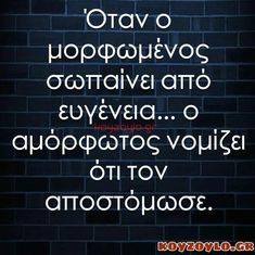My Life Quotes, Book Quotes, Words Quotes, Wise Words, Sayings, Good Night Images Hd, Funny Greek, Motivational Quotes, Inspirational Quotes
