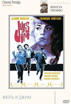 Жюль и Джим (Jules et Jim)