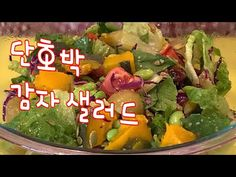 💚단호박 감자 샐러드🍣도시락으로 다이어트 음식으로 좋은 샐러드(kabocha potato salad)🥦CalBap#65 - YouTube Guacamole, Love Food, Potato Salad, Potatoes, Chicken, Meat, Cooking, Ethnic Recipes, Foods