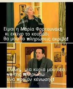 Funny Pins, Funny Memes, Jokes, Series Movies, Kale, First Love, Comedy, Greek, Humor