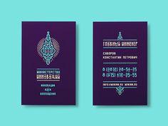 """Ministry of Innovations"" by Ivan Voznyak #Design Popular #Dribbble #shots"