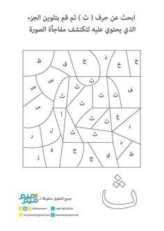 Arabic Alphabet Letters, Alphabet Letter Crafts, Arabic Alphabet For Kids, Arabic Lessons, Islam For Kids, Learn Quran, Arabic Language, Learning Arabic, Kindergarten Worksheets
