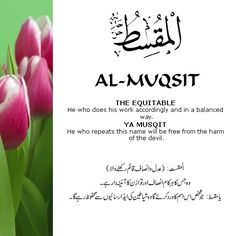 The 99 Beautiful Names of Allah with Urdu and English Meanings Allah Quotes, Muslim Quotes, Quran Quotes, Faith Quotes, 100 Names Of Allah, Names Of God, Allah Islam, Islam Quran, Islam Muslim