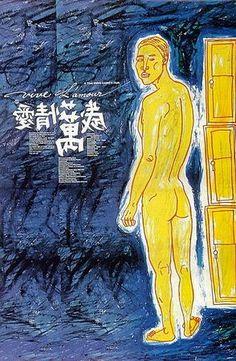 《愛情萬歲》(Vive l'Amour)(1994):::Dec 06,2014:::繼年初的郊遊,再次挑戰蔡明亮的電影,這部據說是蔡導風格開始之作,也是當年首次晉身坎城就擒了隻金獅。看過郊遊再觀賞這部,可以尋找出相似的視覺元素,摸索到創作者ㄧ直想傳達的意念,他總是把孤獨說得真實,時常地無聊時常地瑣碎,但也幽默地描寫出人偷偷沈浸獨享的趣味;而當人獨自悲苦時,負面的力量卻也加倍將人往下墜...剛開始沒多久的自殺未遂,沒來由的小康也不是這麼想了結自己,動機沒去交代也無須交代,電影說得總是我們誰曾經的故事,心中的,幻想的,哪一種都能去填滿這個沒說明白的。蠻喜歡影像中留給觀賞者空間,這樣的空間會因每人不同的生命經驗,用不同的情感認知而填空。長長的鏡頭,ㄧ邊盯著也ㄧ邊想著,哭泣的理由觀看的人不清楚,哭泣的人也許同樣不清楚,似曾相似的大哭經驗搬上銀幕,總以為啜泣到下個換氣點就會停,卻是怎樣也無法控制。另外,這部幽默得蠻有梗,尤其與社會小人物的生活緊密連結,更顯恰到好處,原來高麗菜之外,還有西瓜的對手演,不得不佩服李康生的強大演技,把人物詮釋得很有角色個性。