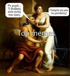 Greek Memes, Greek Quotes, Ancient Memes, Greek Language, Top Memes, Me Too Meme, Kids Playing, Jokes, Lol