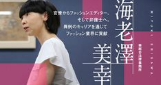 Ad Design, Book Design, Layout Design, Web Panel, Japan Graphic Design, Thumbnail Design, Logos Retro, Vídeos Youtube, Poster Fonts
