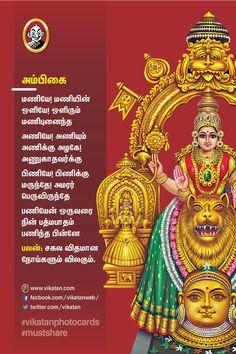 Shiva Hindu, Hindu Rituals, Shiva Art, Hindu Deities, Hinduism, Hanuman Ji Wallpapers, Lord Murugan Wallpapers, Vedic Mantras, Hindu Mantras