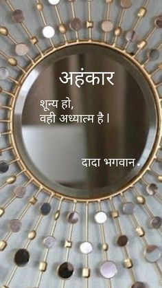 Smile Word, Spiritual Thoughts, Sweet Quotes, Garden Crafts, Morning Quotes, Hindi Quotes, Life Quotes, Spirituality, Inspirational Quotes