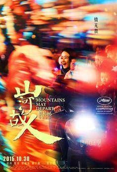 山河故人 mountains may depart 2015