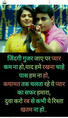 Sayri Hindi Love, Love Quotes In Hindi, Love Shayri, Heart Touching Shayari, Bobby, Paper Crafts, Diy, Tissue Paper Crafts, Bricolage