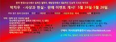 박치우, [사상과 현실] 전자책 출판사 직판 이벤트 실시합니다. 5월 24일부터 26일까지.