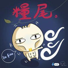 糧尾~ #endofmonth #nomoney #imfine #whereisthemoney #cow #mu #illustration #糧尾 #長期糧尾 #冇錢 #我冇事 #牛 #插畫