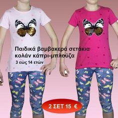 a829fda91a6 Πακέτο με 2 Παιδικά βαμβακερά σετάκια κολάν κάπρι-μπλούζα για κορίτσια 3-14  ετών σε 2 υπέροχες αποχρώσεις