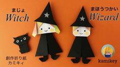【ハロウィン折り紙】まじょ・まほうつかい Witch /Wizard Origami (カミキィ kamikey) - YouTube