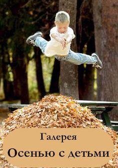 """С улыбкой на лице!: Осеннее дерево из фетра и галерея """"Осенью с детьми"""""""