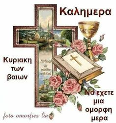 Good Morning, Place Cards, Prayers, Place Card Holders, Easter, Greek, Buen Dia, Bonjour, Easter Activities