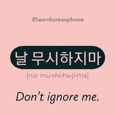Learn to say like Korean native speakers Dont ignore me. Korean Slang, Korean Phrases, Korean Quotes, Korean Words Learning, Korean Language Learning, Learn Korean Alphabet, Korean Letters, Learn Hangul, Korean Expressions