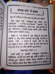 Chanting these shabad will eradicate your all fear, sorrow and defend you from all evil powers. No one evil power will come near you. Holy Quotes, Good Day Quotes, Gurbani Quotes, Amazing Quotes, Wisdom Quotes, True Quotes, Qoutes, Guru Granth Sahib Quotes, Sri Guru Granth Sahib