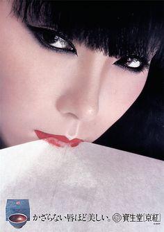 Shiseido Kyobeni: Mithilfe des aus Färberdisteln gewonnenen Farbpigments Carthamin, stellt #Shiseido eine einzigartige Lippenfarbe in begrenzter Stückzahl her.