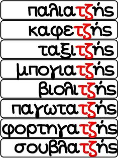 Greek Language, Greek Alphabet, Back 2 School, Kids Corner, Ancient Greek, Grammar, Destiny, Classroom, Teacher