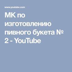 МК по изготовлению пивного букета № 2 - YouTube