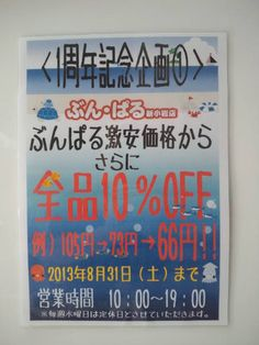 ぶん・ぱる新小岩店1周年記念 2013年8月10日~2013年8月31日