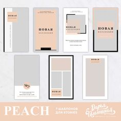 ШАБЛОНPEACH6 Graphic Design Layouts, Graphic Design Posters, Brochure Design, Layout Design, Profolio Design, Page Design, Insta Layout, Instagram Design, Instagram Story Template