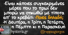 Funny Greek Quotes, Funny Quotes, Hate Mornings, English Quotes, True Words, Hilarious, Funny Shit, Jokes, Wisdom