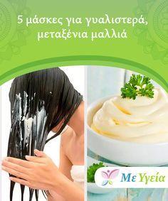 5 μάσκες για γυαλιστερά, μεταξένια μαλλιά Σε αυτό το άρθρο, θα σας πούμε για τις 5 καλύτερες μάσκες για να έχετε γυαλιστερά, μεταξένια μαλλιά γρήγορα και απλά. Best Beauty Tips, Beauty Hacks, Beauty Elixir, Beauty Recipe, Skin Tips, Healthy Hair, Weight Loss Tips, Health And Wellness, Remedies