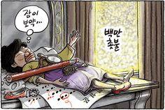 11월 14일 한겨레 그림판 : 한겨레그림판 : 만화 : 뉴스 : 한겨레