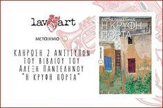 Διαγωνισμός Lavart.gr με δώρο αντίτυπα του βιβλίου του Αλέξη Πανσέληνου «Η κρυφή πόρτα» - https://www.saveandwin.gr/diagonismoi-sw/diagonismos-lavart-gr-me-doro-antitypa-tou-vivliou-tou-aleksi-panselinou-i/
