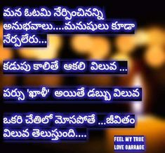 Quotations, Qoutes, Funny Quotes, Life Quotes, Feel My True Love, Love Quotes In Telugu, Power Star, Deep Meaning, Philosophy Quotes
