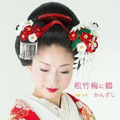 松竹梅に鶴かんざし 花嫁 髪飾り かんざし つまみ細工