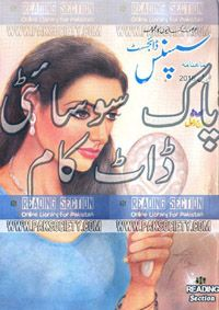 Suspense Digest April 2016 Free Download in PDF. Suspense Digest April 2016 ebook Read online in PDF Format. Very famous digest for women in Pakistan.