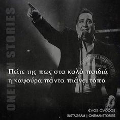 Love Others, Greek Quotes, Some Words, Movie Quotes, Just Love, Lyrics, Singer, Greeks, Sayings