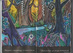 #wtj Wreck this journal #Fantasy #Forest #Art