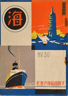 Japanese Shipping Line Journals