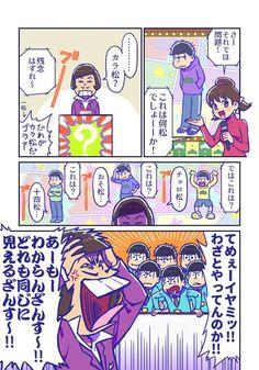 【まんが】『がんばれイヤミ!松当てクイズ~』(六つ子)