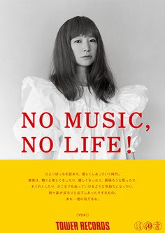 yuki,no music,no life! Tower Records, Yukata, Advertising, Life, Design, Geek, Angel, Artists, Woman