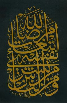 Arabic Font, Arabic Calligraphy Art, Arabic Quotes, Allah, Islamic Pictures, Teaching Art, Types Of Art, Art And Architecture, Street Art