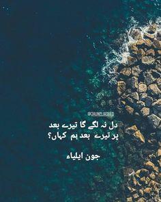 Poetry Quotes In Urdu, Love Quotes In Urdu, Best Urdu Poetry Images, Deep Quotes About Love, Urdu Poetry Romantic, Desi Quotes, Nice Poetry, Poetry Pic, Sufi Poetry