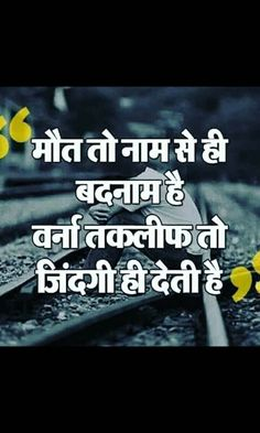 Strong Quotes, Wise Quotes, Positive Quotes, Motivational Quotes, Inspirational Quotes, Swag Quotes, Good Night Hindi Quotes, Good Morning Quotes, Sandeep Maheshwari Quotes
