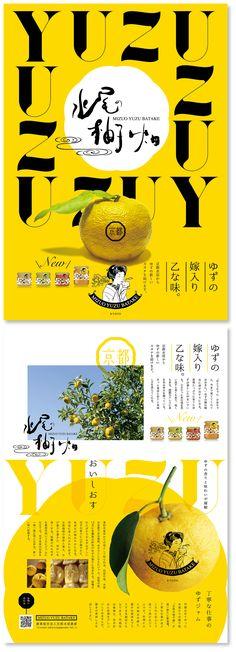 柚子素材つかったドリンクに Food Graphic Design, Web Design, Japanese Graphic Design, Japan Design, Book Design, Layout Design, Creative Design, Visual Communication Design, Print Layout