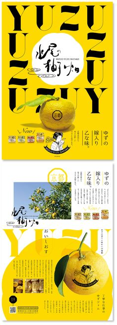 #ゆず #日本 #JAPAN #京都 #KYOTO #水尾 #デザイン #地域デザイン #地域 #広告 #チラシ #水尾のゆず畑 #絵師冬奇 #和 #和のデザイン