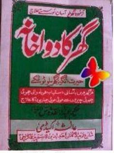 Free download or read online Ghar ka dawakhana Urdu household medical tips based pdf book about household medical tips to cure the common diseases.