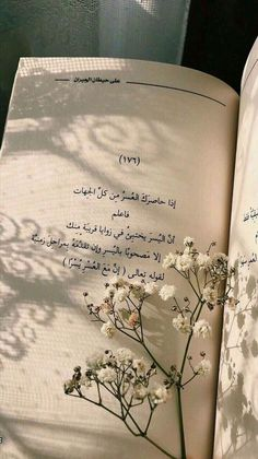 Source The Effective Pictures We Offer You About love quotes mario benedetti A quality picture … Quran Wallpaper, Islamic Quotes Wallpaper, Funny Arabic Quotes, Muslim Quotes, Sweet Words, Love Words, Book Quotes, Words Quotes, Sayings