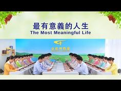 """Word of Faith   Hymn of God's Word """"The Most Meaningful Life""""   Find the Shepherd"""